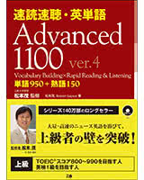 Advanced 1100