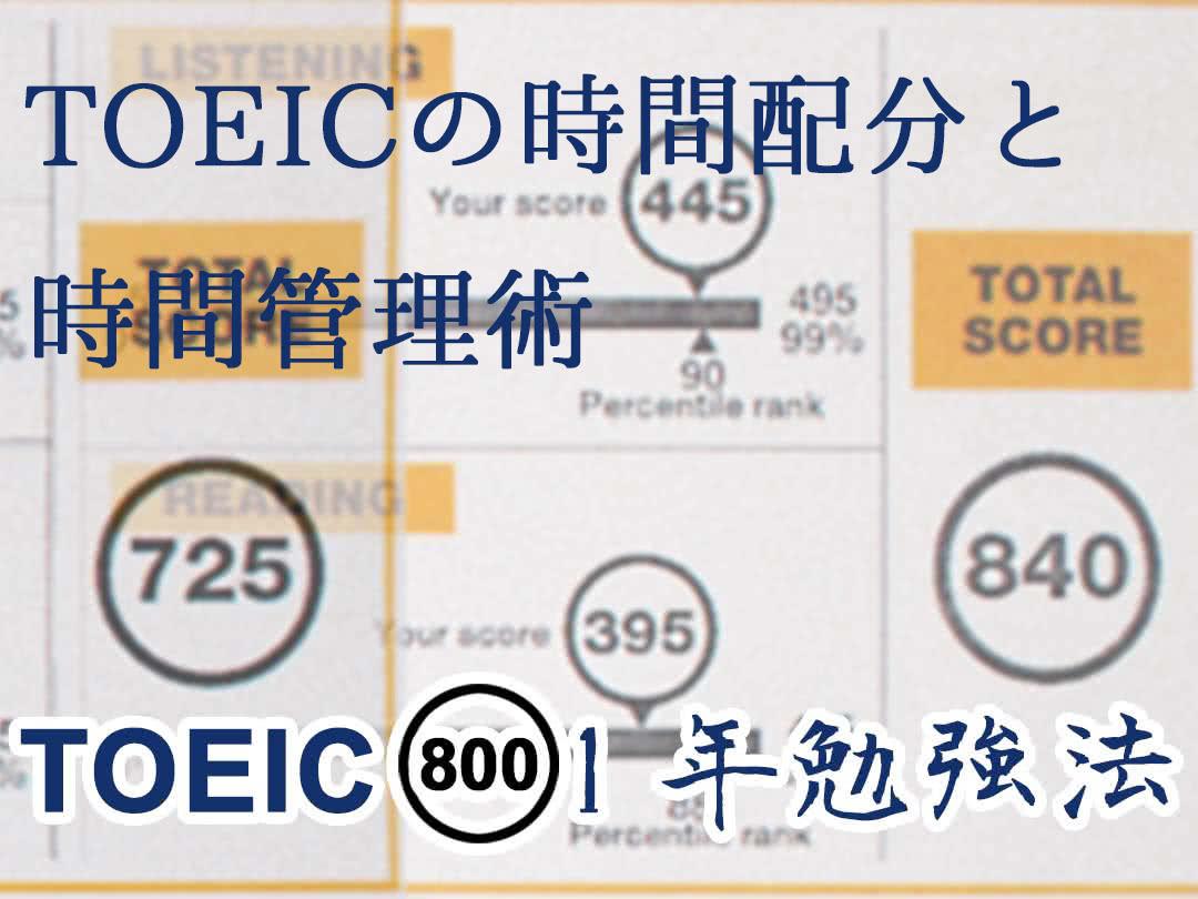Toeic 時間 配分 TOEICで600点をとる時間配分や解く順番について【時間が足りない】